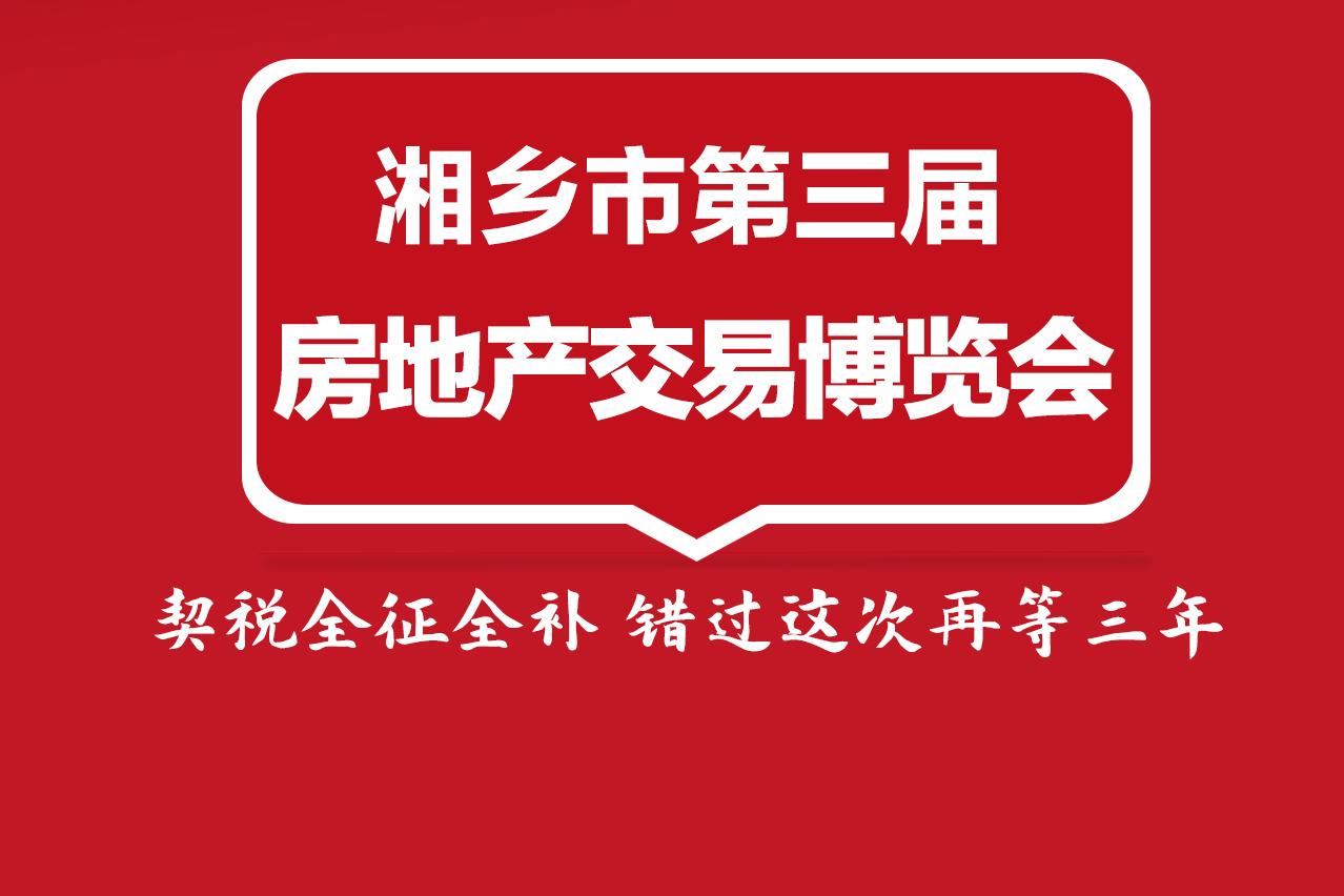 湘乡市第三届房地产交易博览会