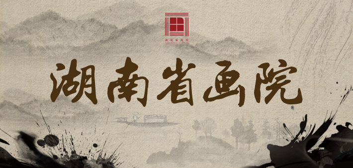 专栏丨湖南省画院