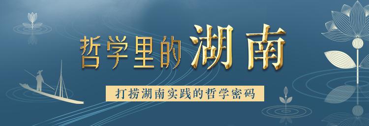 哲学里的湖南(无渐变)banner.png