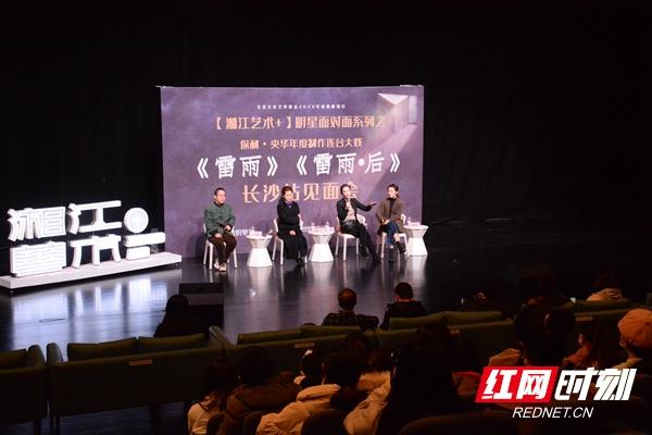 《雷雨》《雷雨·后》即将上演 4位主演在长沙与观众见面