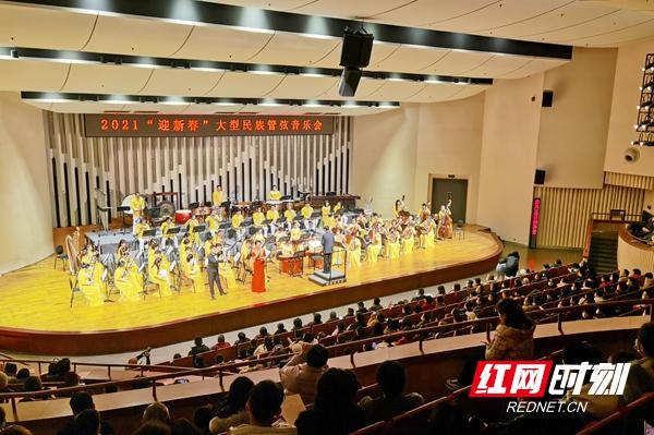 """2021""""迎新春""""大型民族管弦音乐会奏响星城"""