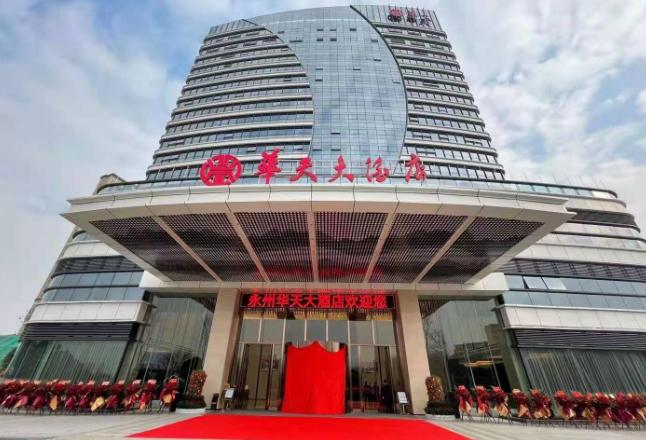 永州华天大酒店今日开门迎客!