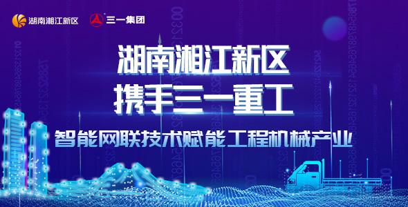 一图读懂 │ 湘江新区牵手三一重工,智能网联赋能工程机械