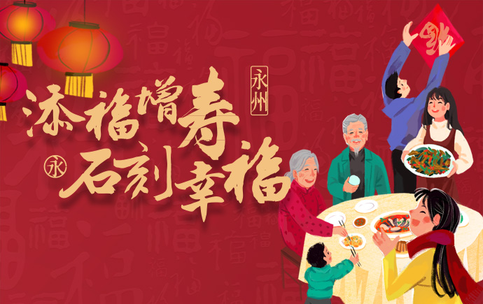 你有一个来自<永州>的新年文化贺卡已发出,请注意查收……