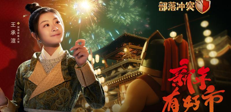 王承渲出演《部落冲突》新年短片 古装扮相英姿飒爽