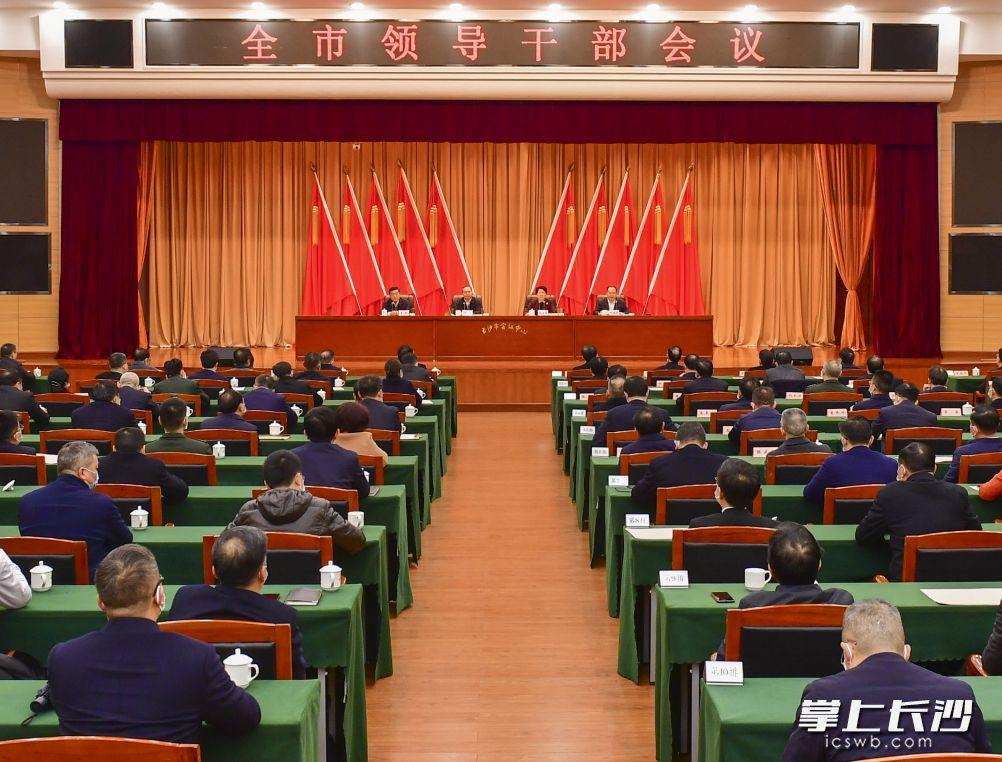 2月10日上午,长沙市召开领导干部会议。