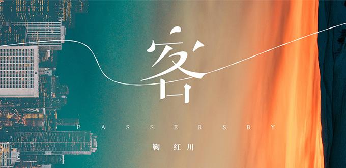 鞠红川最新单曲《客》首发 为独在异乡的人们带来阵阵暖意