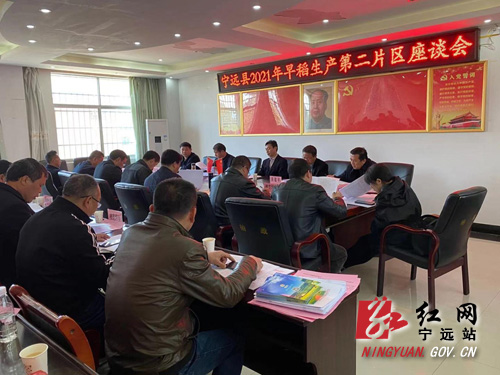 宁远组织召开2021年早稻生产第二片区工作座谈会1000 拷贝.jpg