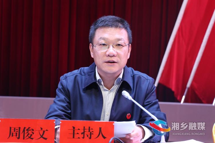 市委副书记、市长周俊文主持会议。.jpg