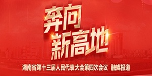 湖南省第十三届人民代表大会第四次会议
