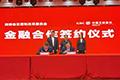 3年1500亿元!湖南省发改委与工行湖南省分行合作