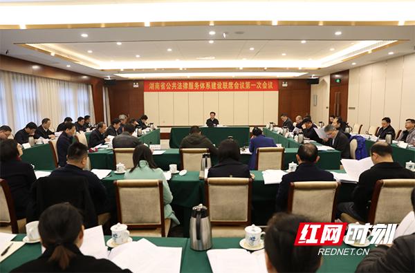 湖南省召开公共法律服务体系建设联席会议第一次全体会议