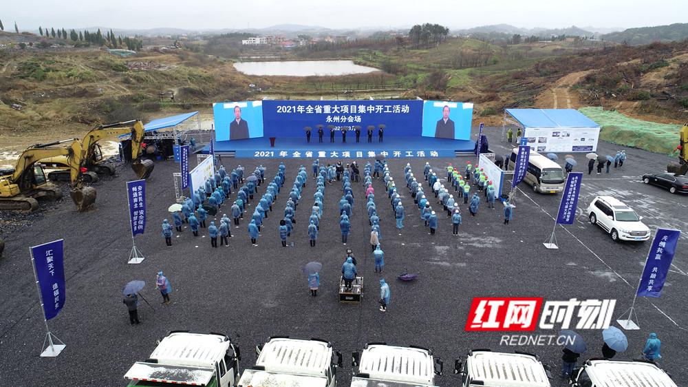 永州80个重大项目集中开工 总投资245亿元