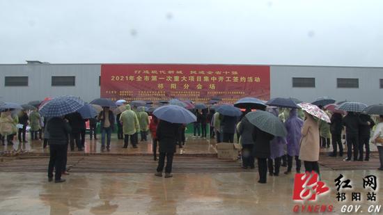 祁阳:7个重大项目集中开工 年投资10.08亿元