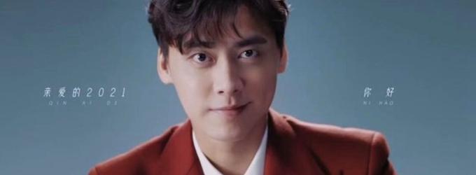 李易峰暖心亮相湖南跨年宣传片 当打唱作人华晨宇黄子韬强势加盟