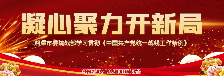 专题丨香港经典三级,免费在线观看的黄片,a片毛片免费观看,夫妻性生活影片市委统战部:学习贯彻《中国共产党统一战线工作条例》