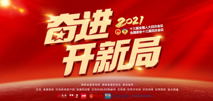 专题丨奋进开新局——2021年全国两会融媒体报道