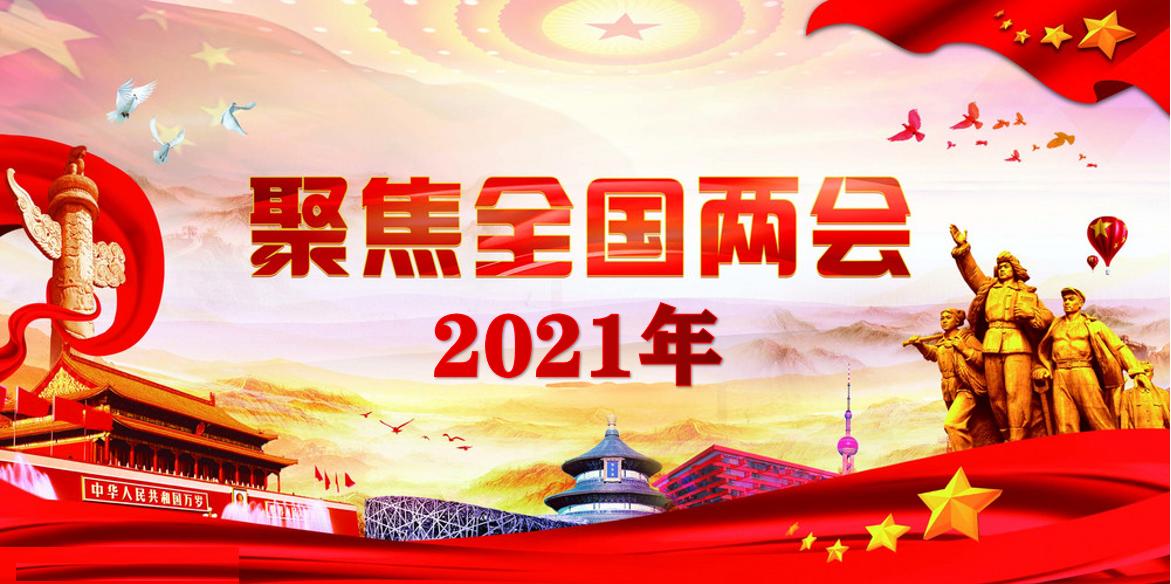 启航,现代化新征程 聚焦2021全国两会