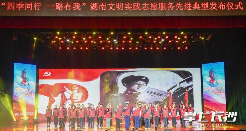 3月3日,四季有我 一路同行 湖南文明实践志愿服务先进典型发布仪式在望城举行。长沙晚报全媒体记者 余劭劼 摄