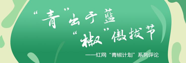 青辣椒.jpg