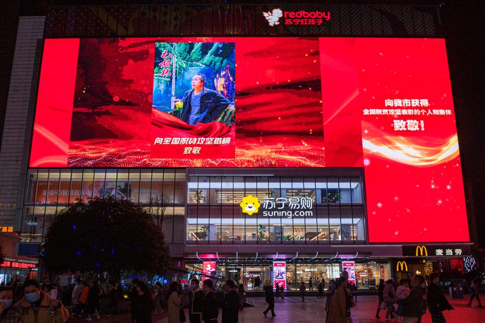 重庆观音桥商圈点亮LED巨屏 致敬扶贫人_副本.jpg