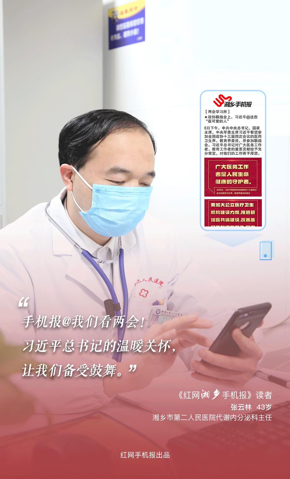 手机报读者海报湘乡.png