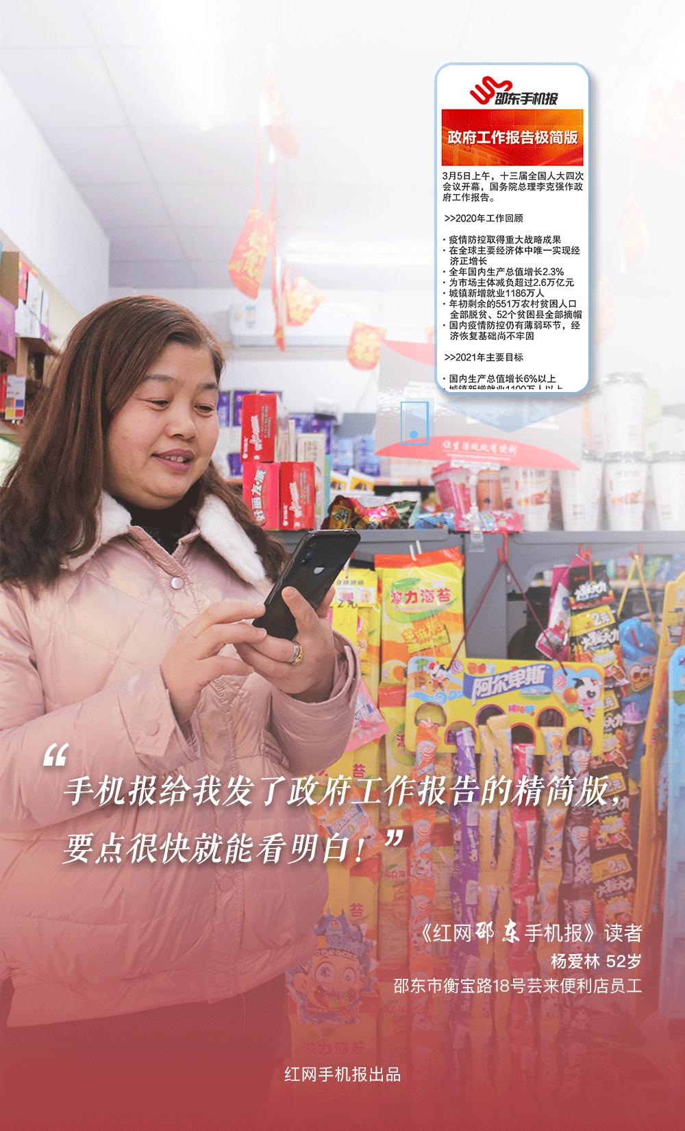 手机报读者海报邵东.png