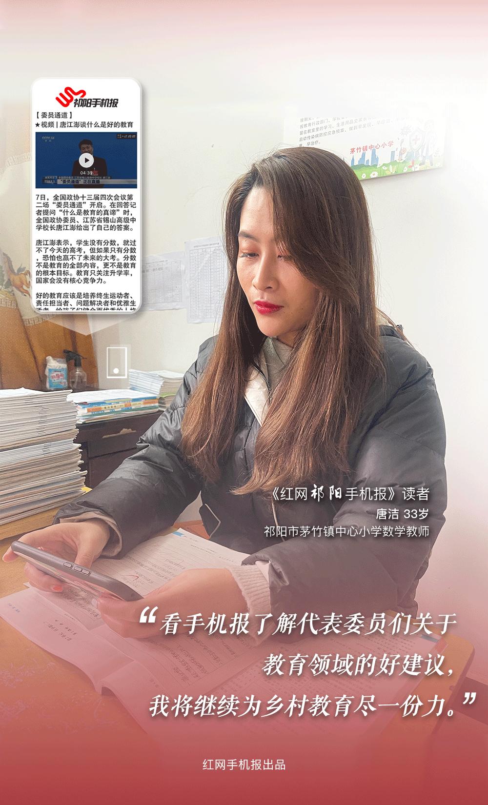 手机报读者海报祁阳.png
