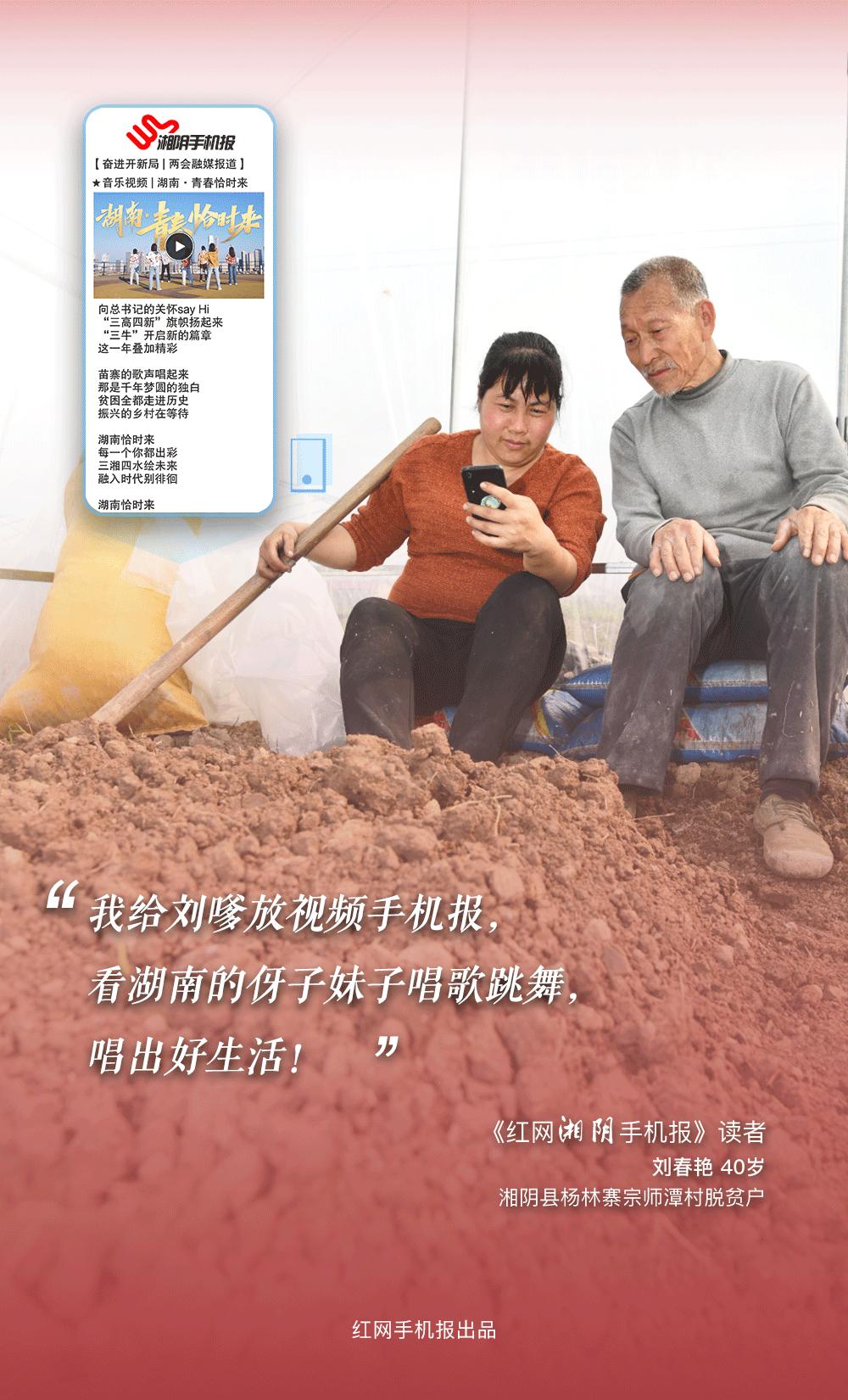 手机报读者海报湘阴.png