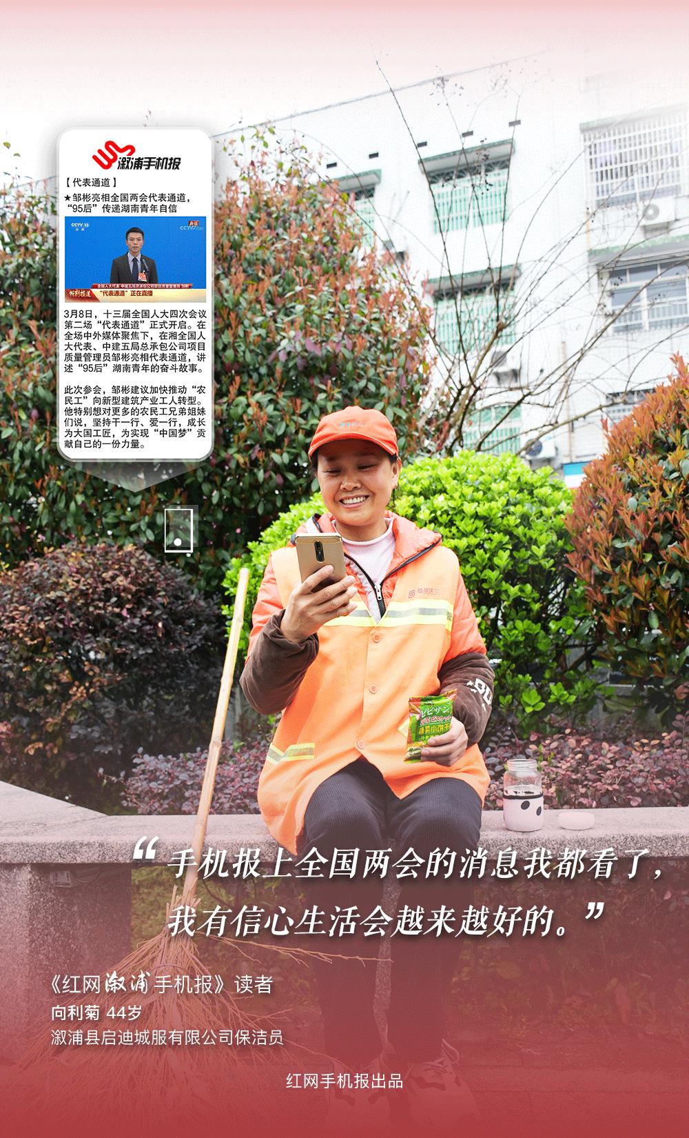 手机报读者海报溆浦.png