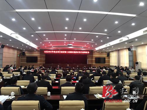 宁远召开重点项目建设暨工业园区提质调度会议_副本500.jpg