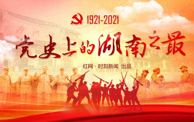 專題丨黨史上的湖南之最