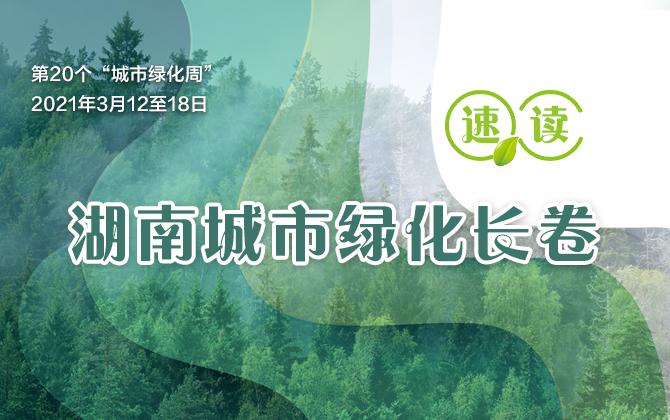 图解 | 速读湖南城市绿化长卷