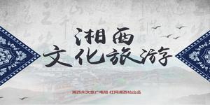 专题丨湘西文化旅游