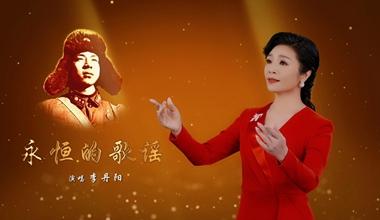 歌唱家李丹阳创作演唱歌曲《永恒的歌谣》弘扬雷锋精神