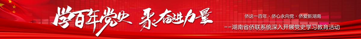 学百年党史 聚奋进力量 ——湖南省侨联系统深入开展党史学习教育活动
