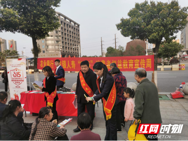 农银人寿永州中心支公司联合农业银行积极开展3·15消费者权益保护宣传活动406.png