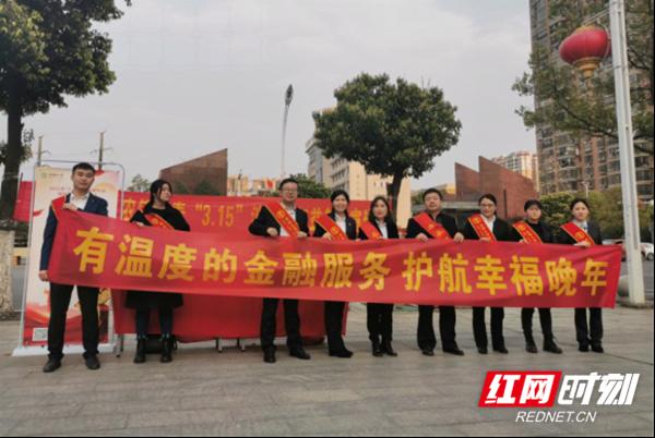 农银人寿永州中心支公司联合农业银行积极开展3·15消费者权益保护宣传活动408.png