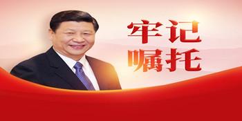 牢記習近平總書記囑托,奮力譜寫新時代中國特色社會主義湖南新篇章