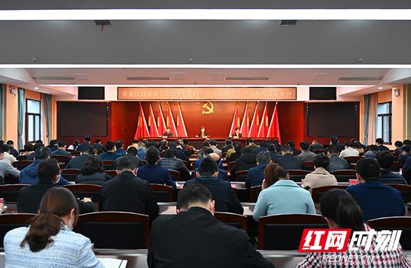 省委统战部召开党的工作会议暨党史学习教育动员大会 黄兰香出席