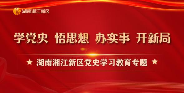 专题丨湖南湘江新区党史学习教育