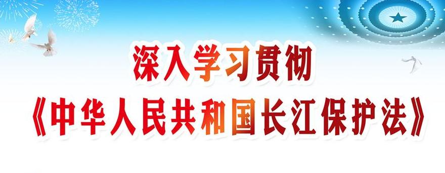 學習長江保護法專題專欄