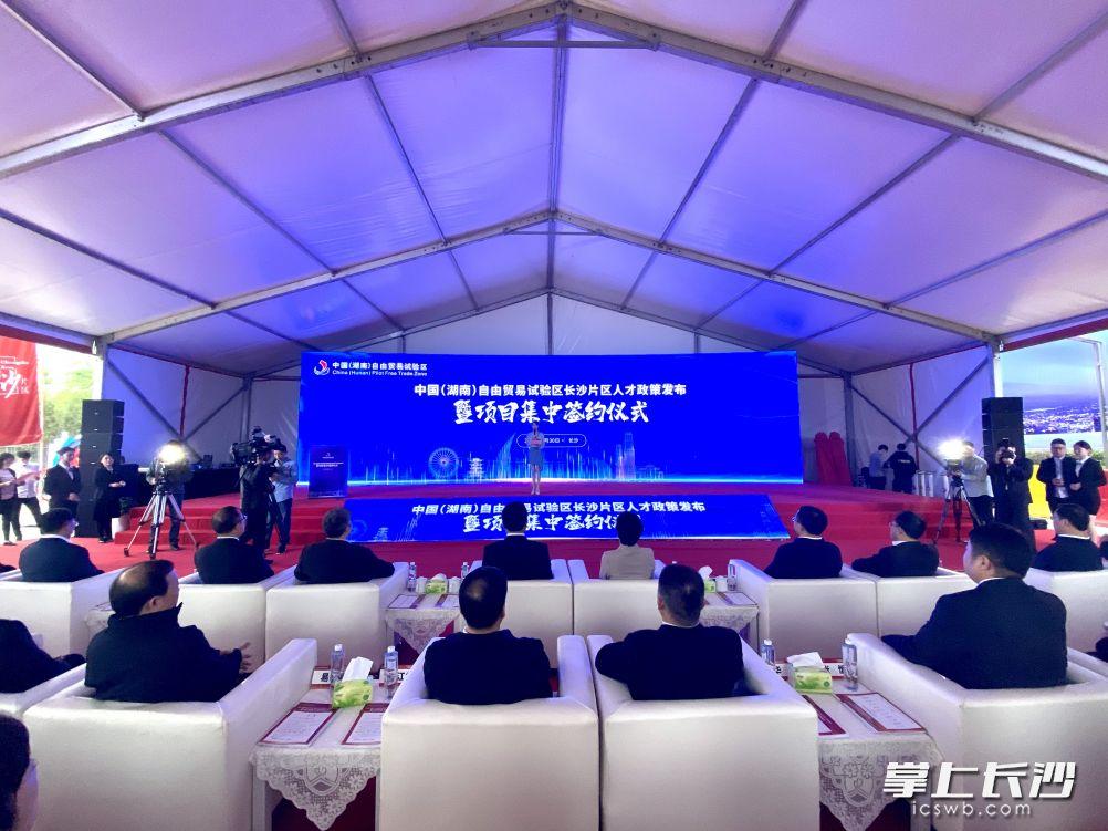 今天上午,中国(湖南)自由贸易试验区长沙片区人才政策发布暨项目集中签约活动举行。长沙晚报全媒体记者 余劭劼 摄