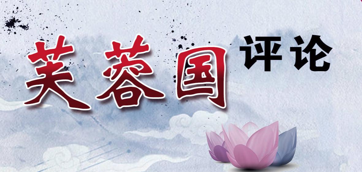 芙蓉國評論