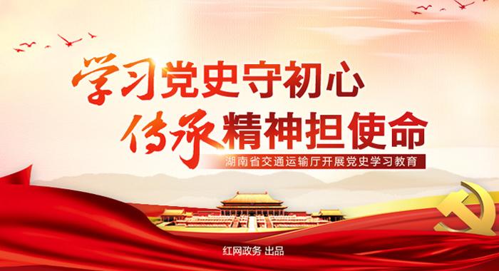 专题| 学习党史守初心 传承精神担使命 湖南省交通运输厅开展党史学习教育