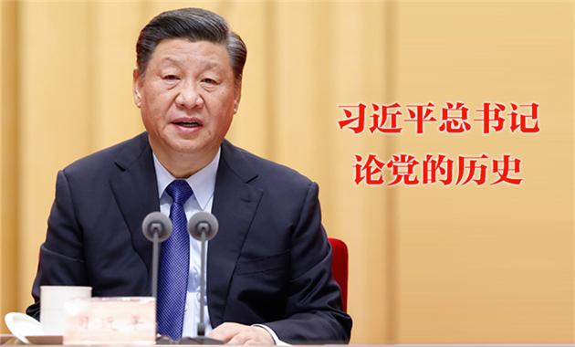 习近平总书记关于党的历史的重要论述