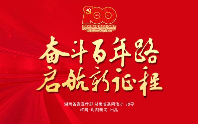 专题丨奋斗百年路 启航新征程