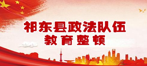 祁东县政法队伍教育整顿
