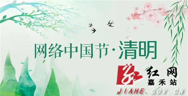 网络中国节——清明