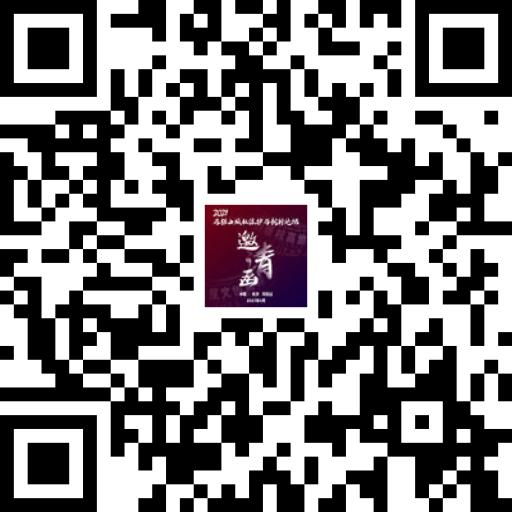 大会邀请函.png